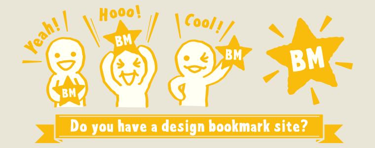 デザインブックマークサイトは1人が1つ管理するべき!…かもしれない。「TSBM」