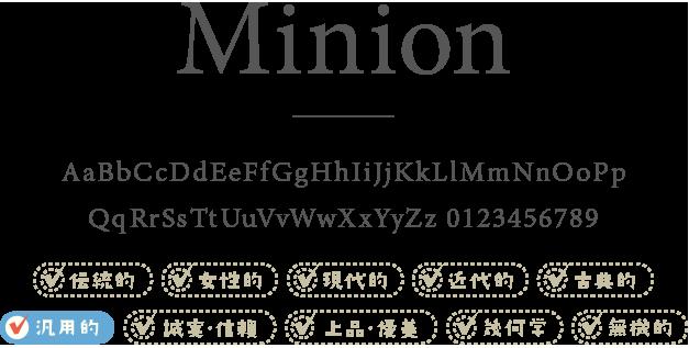Minion(ミニヨン)